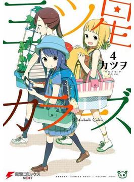 三ツ星カラーズ4(電撃コミックスNEXT)