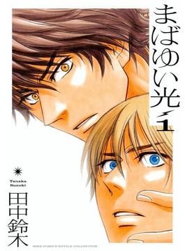 【全1-2セット】まばゆい光(バーズコミックス ルチルコレクション)