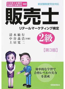 販売士2級 日本商工会議所全国商工会連合会検定 第3版