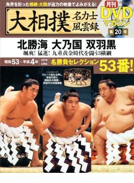 大相撲名力士風雲録 vol.20 ベースボール・マガジン社分冊百科