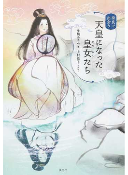 奈良で出会う天皇になった皇女たち