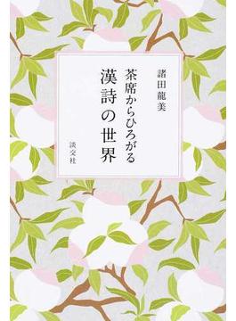 茶席からひろがる漢詩の世界