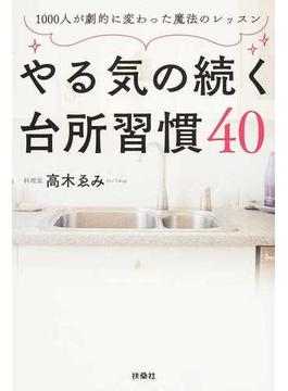 やる気の続く台所習慣40 1000人が劇的に変わった魔法のレッスン