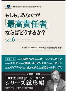 【オンデマンドブック】もしも、あなたが「最高責任者」ならばどうするか?Vol.6(大前研一監修/シリーズ総集編)
