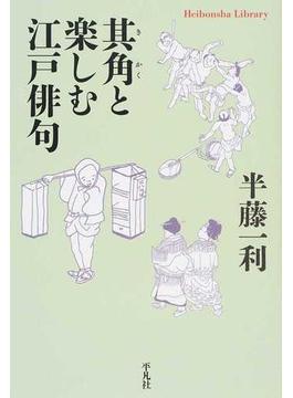 其角と楽しむ江戸俳句(平凡社ライブラリー)