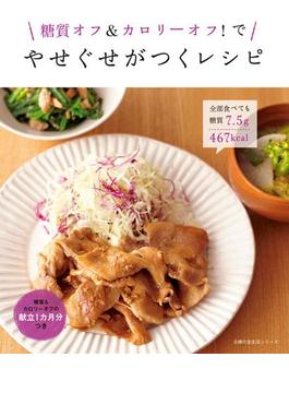 糖質オフ&カロリーオフ!で やせぐせがつくレシピ(主婦の友生活シリーズ)