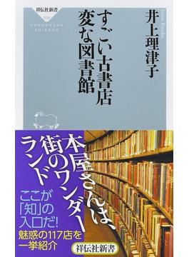 すごい古書店 変な図書館(祥伝社新書)