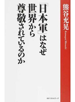 「日本軍」はなぜ世界から尊敬されているのか