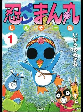 【1-5セット】忍ペンまん丸 しんそー版【電子限定カラー特典付】