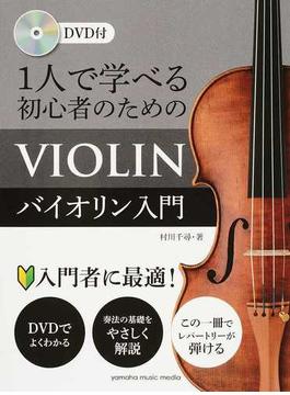 1人で学べる初心者のためのバイオリン入門