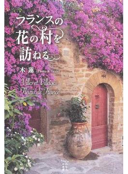 フランスの花の村を訪ねる