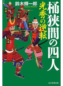 桶狭間の四人(毎日新聞出版)(毎日新聞出版)