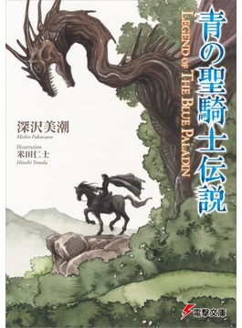 青の聖騎士伝説 LEGEND OF THE BLUE PALADIN(電撃文庫)