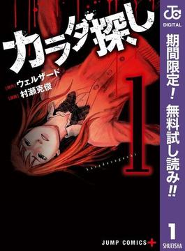 カラダ探し【期間限定無料】 1(ジャンプコミックスDIGITAL)