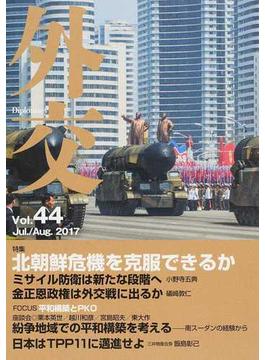 外交 Vol.44 特集北朝鮮危機を克服できるか