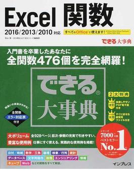 Excel関数2016/2013/2010対応(できる大事典)