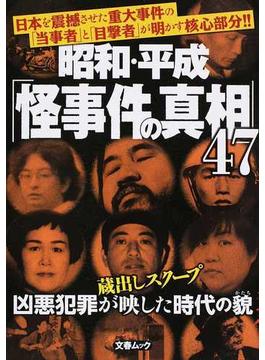 昭和・平成「怪事件の真相」47 謎の核心