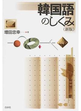 韓国語のしくみ 新版