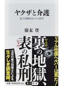 ヤクザと介護 暴力団離脱者たちの研究(角川新書)