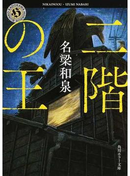二階の王(角川ホラー文庫)