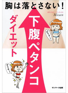 【期間限定価格】胸は落とさない! 下腹ペタンコダイエット
