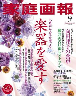 家庭画報 2017年9月号(家庭画報)