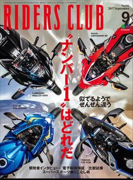 RIDERS CLUB No.521 2017年9月号