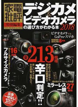デジカメ&ビデオカメラの選び方がわかる本 2018(100%ムックシリーズ)