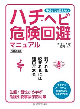【オンデマンドブック】子どもにも教えたい ハチ・ヘビ危険回避マニュアル~刺される咬まれるには理由がある~