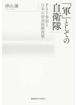 「軍」としての自衛隊 PSI参加と日本の安全保障政策