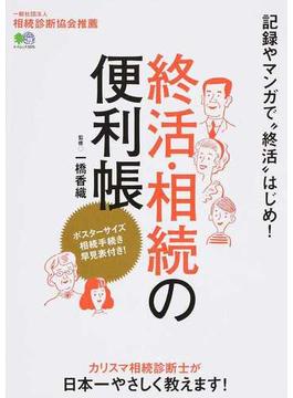 終活・相続の便利帳 カリスマ相続診断士が日本一やさしく教えます!(エイムック)