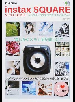 instax SQUARE STYLE BOOK(エイムック)
