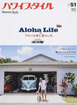 ハワイスタイル NO.51(2017) アロハな家と暮らし方。(エイムック)