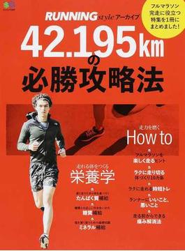 42.195kmの必勝攻略法 RUNNING styleアーカイブ(エイムック)