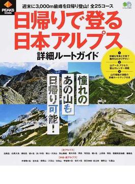 日帰りで登る日本アルプス詳細ルートガイド 週末に3,000m級峰を日帰り登山!全25コース(エイムック)