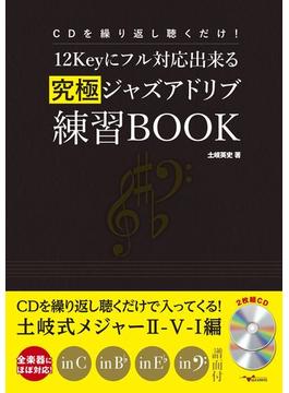 12Keyにフル対応出来る究極ジャズアドリブ練習BOOK CDを繰り返し聴くだけ! 第2版 1