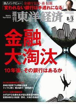 【期間限定ポイント50倍】週刊東洋経済2017年8月5日号
