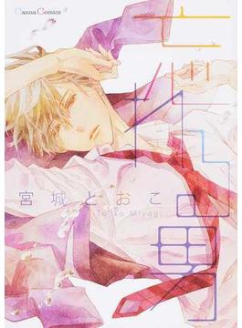 忘れる男 (Canna Comics)(Canna Comics(カンナコミックス))