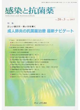 感染と抗菌薬 Vol.20No.3(2017Sept.) 特集正しい選び方・使い方を導く成人肺炎の抗菌薬治療最新ナビゲート