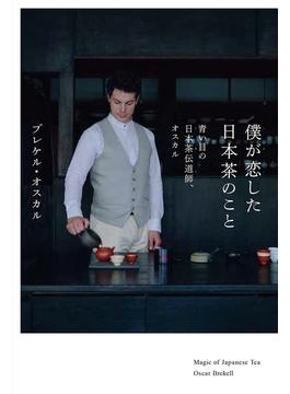 僕が恋した日本茶のこと 青い目の日本茶伝道師、オスカル