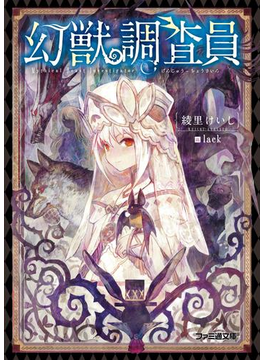 【全1-2セット】幻獣調査員(ファミ通文庫)