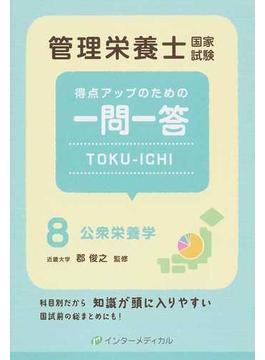 管理栄養士国家試験得点アップのための一問一答TOKU−ICHI 8 公衆栄養学