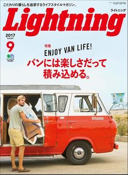 Lightning 2017年9月号 Vol.281