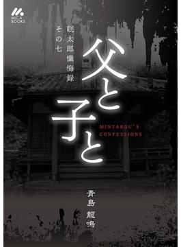 父と子と 眠太郎懺悔録 その七(マイカ文庫)