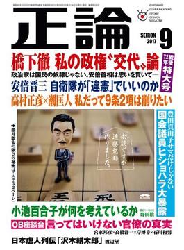 月刊正論2017年9月号(月刊正論)