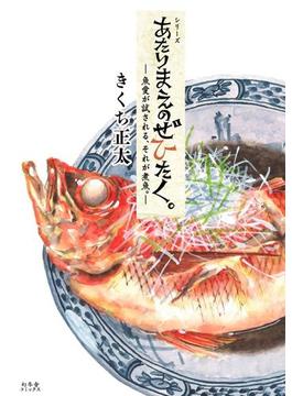 あたりまえのぜひたく。 魚愛が試される、それが煮魚。(一般書籍)
