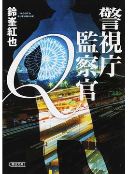 警視庁監察官Q(朝日文庫)
