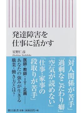 発達障害を仕事に活かす(朝日新書)