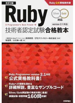 Ruby技術者認定試験合格教本 Ruby公式資格教科書 改訂2版