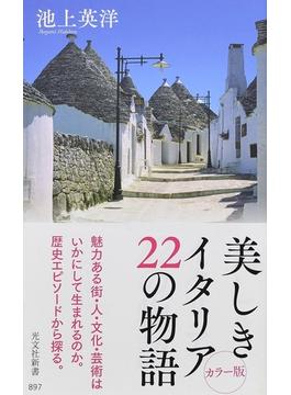美しきイタリア22の物語(光文社新書)